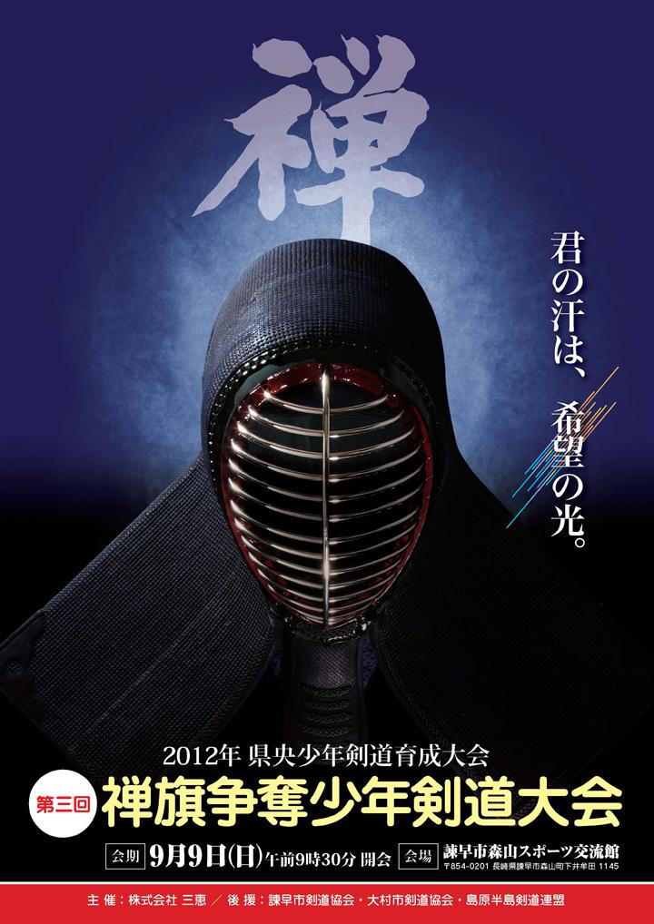 第三回 禅旗争奪少年剣道大会