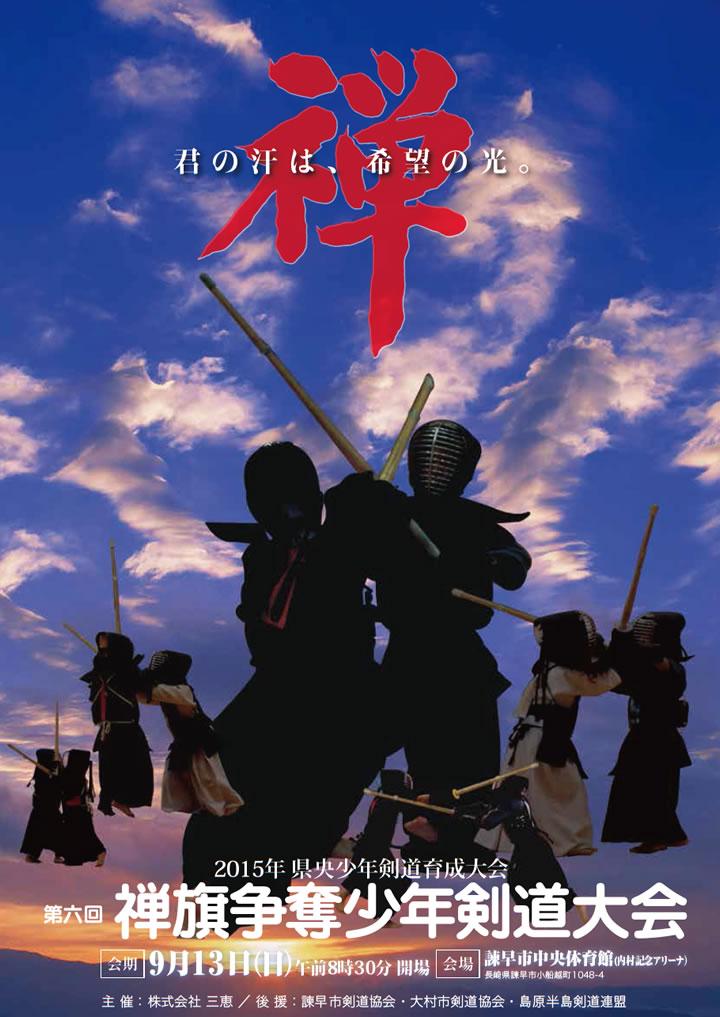 第六回 禅旗争奪少年剣道大会